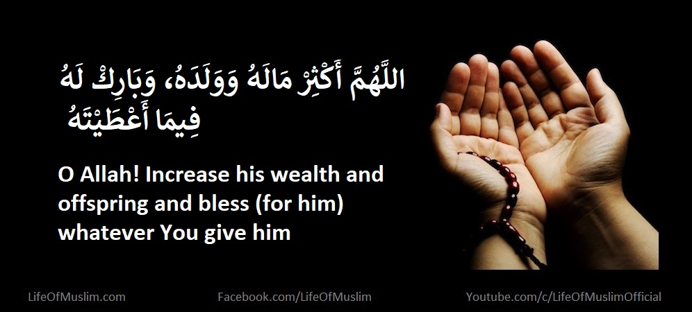 The Invocation For Increase In Wealth, Offspring And Blessing