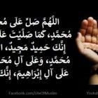 Salat Upon The Prophet (P.B.U.H) | Darood Ibrahimi
