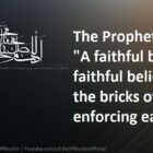 A Faithful Believer Is Like The Bricks Of A Wall Enforcing Each Other