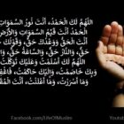 When The Prophet (P.B.U.H) Got Up At Night To Offer Tahajud Prayer He Used To Say | Dua