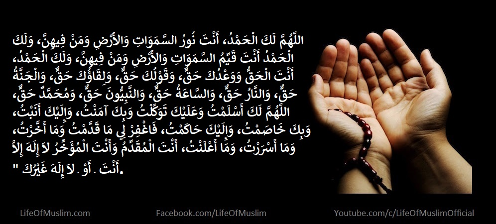 When The Prophet (P.B.U.H) Got Up At Night To Offer Tahajud Prayer He Used To Say   Dua