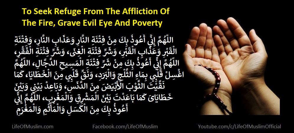 To Seek Refuge From The Affliction Of The Fire, Grave Evil Eye And Poverty