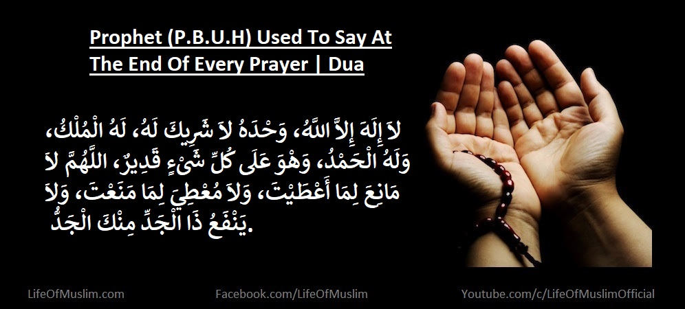 Prophet (P.B.U.H) Used To Say At The End Of Every Prayer | Dua