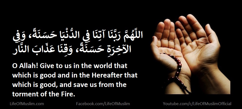 O Allah, Give To Us In The World That Which Is Good And In The Hereafter That Which Is Good
