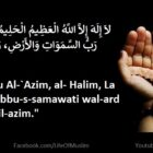 Prophet (P.B.U.H) Used To Invoke Allah At The Time Of Distress