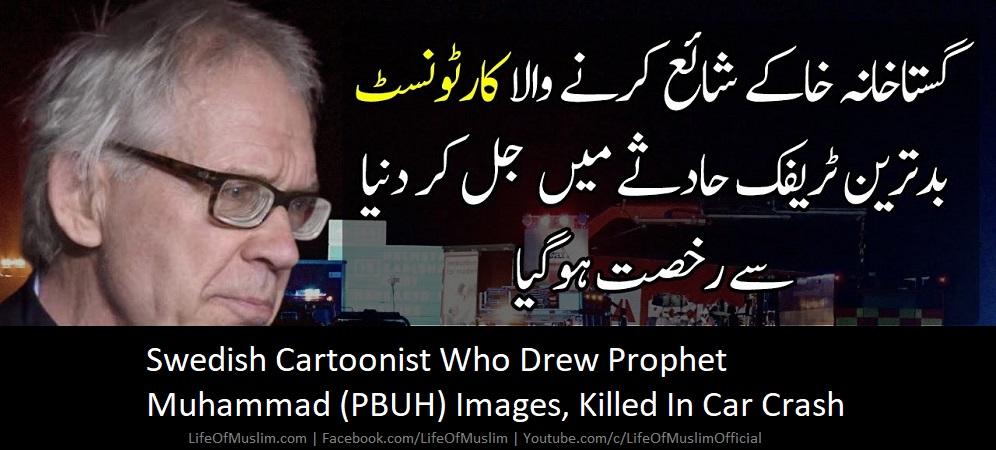 Swedish Cartoonist Who Drew Prophet Muhammad (PBUH) Images, Killed In Car Crash